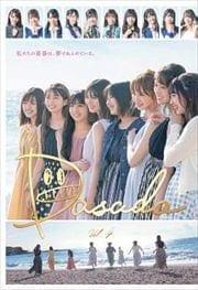 ドラマ「DASADA」 Vol.4