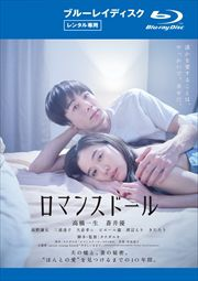 【Blu-ray】ロマンスドール