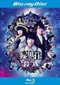 【Blu-ray】屍人荘の殺人