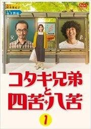 コタキ兄弟と四苦八苦 Vol.1