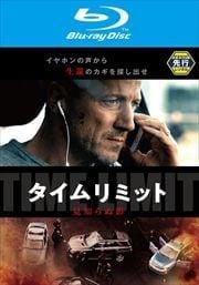 【Blu-ray】【ゲオ先行】タイムリミット 見知らぬ影