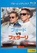 【Blu-ray】フォードvsフェラーリ