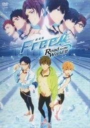 劇場版 Free! -Road to the World-夢