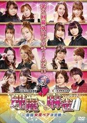 理麗麻雀2 〜最強女流ペア決定戦〜 vol.2