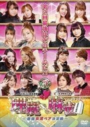 理麗麻雀2 〜最強女流ペア決定戦〜 vol.4