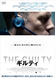 THE GUILTY/ギルティ