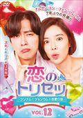 恋のトリセツ〜フンナムとジョンウムの恋愛日誌〜 Vol.12