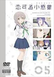 恋する小惑星 Vol.5