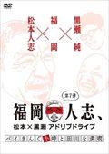福岡人志、松本×黒瀬アドリブドライブ 第7弾 バイきんぐ小峠と田川を満喫