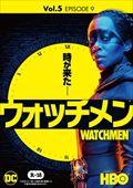 ウォッチメン <シーズン1> Vol.5