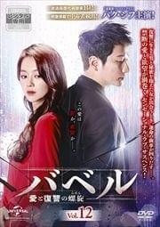 バベル〜愛と復讐の螺旋〜 Vol.12