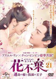 花不棄〈カフキ〉-運命の姫と仮面の王子- Vol.21