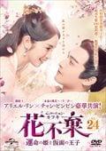 花不棄〈カフキ〉-運命の姫と仮面の王子- Vol.24