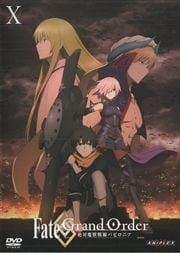 Fate/Grand Order -絶対魔獣戦線バビロニア- 10