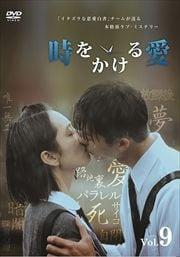 時をかける愛 Vol.9