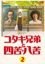 コタキ兄弟と四苦八苦 Vol.2