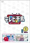 テレビ千鳥 vol.1-1