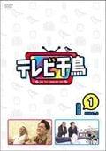 テレビ千鳥 vol.1-2