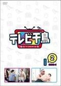 テレビ千鳥 vol.2-1