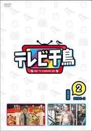テレビ千鳥 vol.2-2
