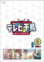 テレビ千鳥 vol.3-1