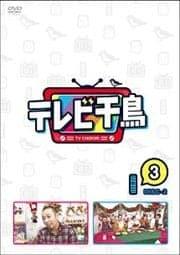 テレビ千鳥 vol.3-2