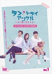イ・ジョンシン「ラブ・トライアングル〜また君に恋をする〜」スペシャル・メイキングDVD Vol.1