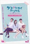 イ・ジョンシン「ラブ・トライアングル〜また君に恋をする〜」スペシャル・メイキングDVD Vol.2