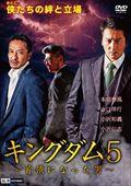キングダム3〜首領になった男〜