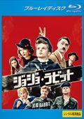 【Blu-ray】ジョジョ・ラビット