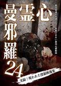 心霊曼邪羅24 最恐心霊動画