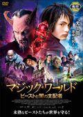 【ゲオ先行】マジック・ワールド ビーストと闇の支配者