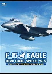 F-15 イーグル・デモフライト・スペシャル Vol.5