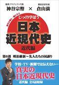 じっくり学ぼう!日本近現代史 近代編 第6週 明治維新〜先人たちの国譲り