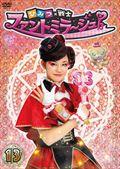 ひみつ×戦士 ファントミラージュ! Vol.13