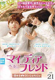 マイ・ディア・フレンド〜恋するコンシェルジュ〜 vol.21