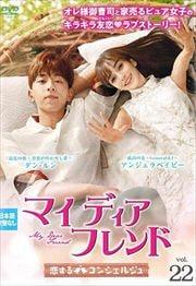 マイ・ディア・フレンド〜恋するコンシェルジュ〜 vol.22