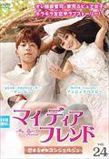 マイ・ディア・フレンド〜恋するコンシェルジュ〜 vol.24