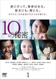 10の秘密 Vol.1
