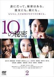 10の秘密 Vol.2