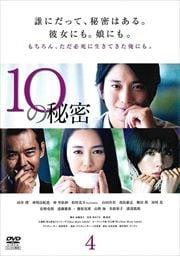 10の秘密 Vol.4