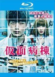 【Blu-ray】仮面病棟