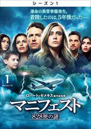 マニフェスト 828便の謎 <シーズン1> Vol.1
