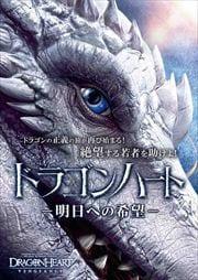 ドラゴンハート -明日への希望-