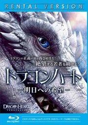 【Blu-ray】ドラゴンハート -明日への希望-