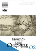 白猫プロジェクト ZERO CHRONICLE 第1巻