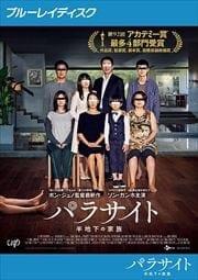 【Blu-ray】パラサイト 半地下の家族
