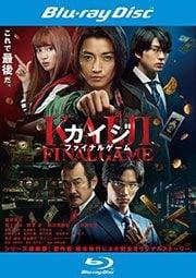 【Blu-ray】カイジ ファイナルゲーム