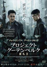 プロジェクト・グーテンベルク -贋札王-
