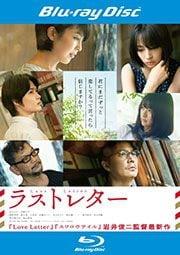 【Blu-ray】ラストレター